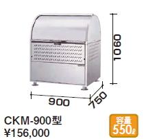ダイケン クリーンストッカー ステンレスタイプ CKMシリーズ CKM-900 サイズ:900×750×1060【※メーカー直送品のため代引不可となります/沖縄、北海道、離島は送料別途お見積りとなります】