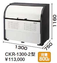 ダイケン クリーンストッカー スチールタイプ CKR-1307R(旧CKR-1300-2) サイズ:1300×750×1160【※メーカー直送品のため代引不可となります/沖縄、北海道、離島は送料別途お見積りとなります】