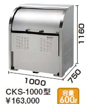 ダイケン クリーンストッカー ステンレスタイプ CKS型 CKS-1306(旧CKS-1000) サイズ:1000×750×1160【※メーカー直送品のため代引不可となります/沖縄、北海道、離島は送料別途お見積りとなります】