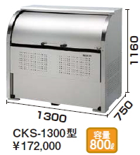 ダイケン クリーンストッカー ステンレスタイプ CKS型 CKS-1307(旧CKS-1300) サイズ:1300×750×1160【※メーカー直送品のため代引不可となります/沖縄、北海道、離島は送料別途お見積りとなります】