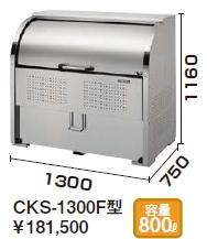 ダイケン クリーンストッカー ステンレスタイプ 連動仕様 CKS-F型 CKS-1307F(旧CKS-1300F) サイズ:1300×750×1160【※メーカー直送品のため代引不可となります/沖縄、北海道、離島は送料別途お見積りとなります】