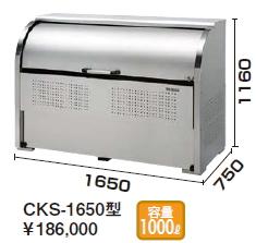 ダイケン クリーンストッカー ステンレスタイプ CKS型 CKS-1607(旧CKS-1650) サイズ:1650×750×1160【※メーカー直送品のため代引不可となります/沖縄、北海道、離島は送料別途お見積りとなります】
