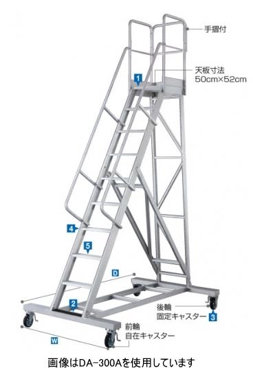 ハセガワ 組立式作業台 ライトステップ(長尺型) DA-240A(900手摺付)【天板高さ2.36m】【メーカー直送品のため代金引換便はご利用になれません。】【※個人宅お届けは運賃別途見積の場合がございます】