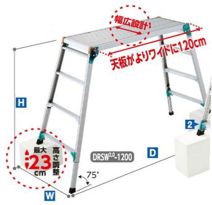ハセガワ 足場台 DRSW2.0-1200【天板高さ1.01~1.24m】【メーカー直送品のため代金引換便はご利用になれません。】【※個人宅お届けは運賃別途見積の場合がございます】