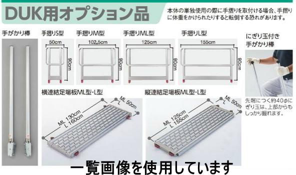 ハセガワ DUK用オプション 手摺りM型
