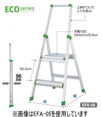 ハセガワ エコシリーズ 踏み台 EFA-05【天板高さ0.51m】