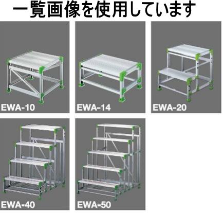 ハセガワ エコシリーズ 作業台 EWA-14(天板高さ0.30m)