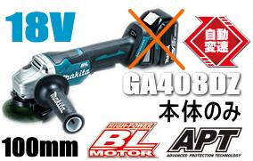 マキタ電動工具 18V充電式100mmディスクグラインダー(パドルスイッチ・ブレーキ付) GA408DZ(本体のみ)【バッテリー・充電器は別売】