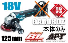 マキタ電動工具 18V充電式125mmディスクグラインダー(パドルスイッチ・ブレーキ付) GA508DZ(本体のみ)【バッテリー・充電器は別売】