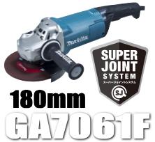 マキタ電動工具 180mmディスクグラインダー GA7061F