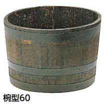 ハセガワ ウイスキー樽プランター GB-6438(64φ×高さ38mm)【※メーカー直送品のため代金引換便はご利用できません】