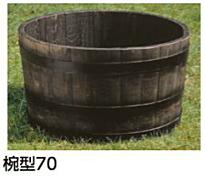 ハセガワ ウイスキー樽プランター GB-7240(72φ×高さ40mm)【※メーカー直送品のため代金引換便はご利用できません】
