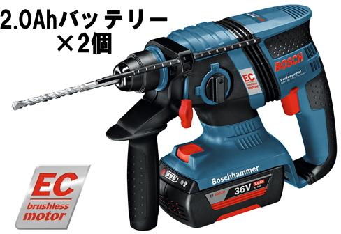 ボッシュ電動工具 36V充電式ハンマードリル GBH36V-ECY(2.0Ahバッテリー2個・充電器・ケース)