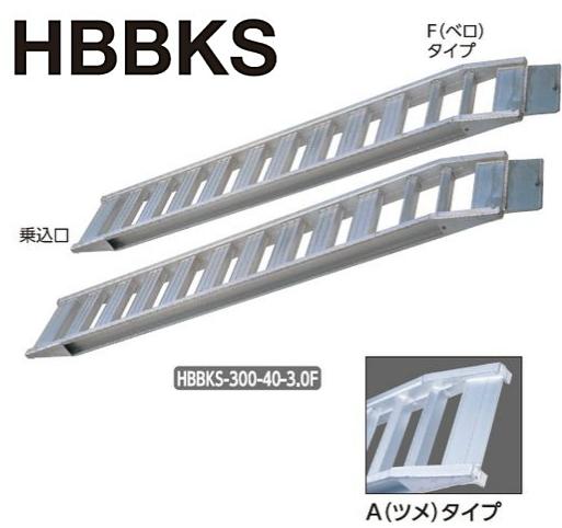 ハセガワ アルミブリッジ HBBKS-300-30-2.2(全長3.0m)【2本1セット/F(ベロ)タイプ】【メーカー直送品のため代金引換便はご利用になれません。】【※個人宅お届けは運賃別途見積の場合がございます】