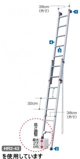 ハセガワ 2連はしご フィットスライダー HR2-30(全長2.76~3.03m)【※メーカー直送品のため代引不可】【※個人宅お届けは運賃別途見積の場合がございます】