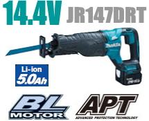 マキタ電動工具 14.4V充電式レシプロソー JR147DRT【5.0Ahバッテリー1個セット】