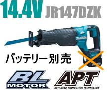 マキタ電動工具 14.4V充電式レシプロソー JR147DZK(本体+ケース)【バッテリー・充電器は別売】
