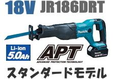 マキタ電動工具 18V充電式レシプロソー JR186DRT(スタンダードモデル)【5.0Ahバッテリー1個セット】