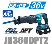 マキタ電動工具 36V(18V+18V)充電式レシプロソー JR360DPT2【18V/5.0Ahバッテリー×2個セット】