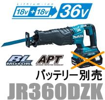 マキタ電動工具 36V(18V+18V)充電式レシプロソー JR360DZK(本体+ケース)【バッテリー・充電器は別売】