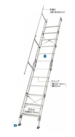 ハセガワ 建作くん アルミ仮設階段はしご 片手摺付 K-13-600(全長4.3m)【メーカー直送品のため代金引換便はご利用になれません。】【※個人宅お届けは運賃別途見積の場合がございます】