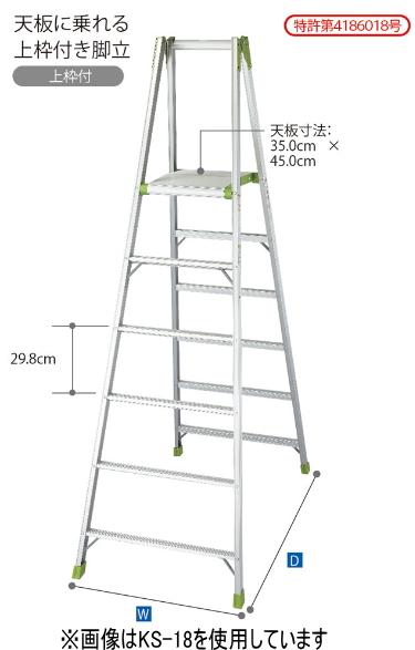 ハセガワ 専用脚立 ウィングステップ KS-18【天板高さ1.71m】【※メーカー直送品のため代金引換便はご利用になれません】【※個人宅お届けは運賃別途見積の場合がございます】