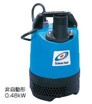 ツルミ 水中ポンプ 一般工事排水 LB-480 非自動型