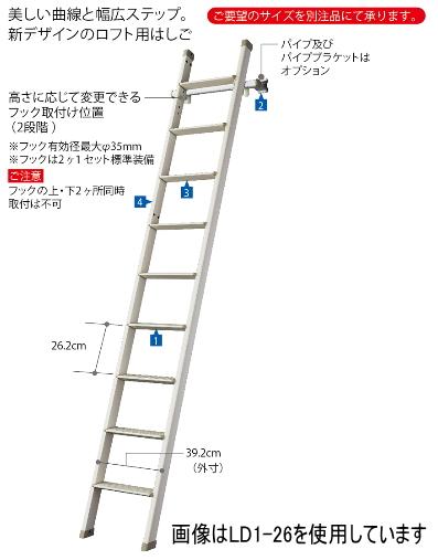 ハセガワ ロフト昇降用はしご LD1-36【全長3.60m】【メーカー直送品/代引不可】