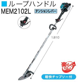 マキタ電動工具 エンジン刈払機 MEM2102L【ループハンドル/テンションレバー】【楽らくスタートモデル】【※個人様宅への配送時は追加送料確認事項あり】