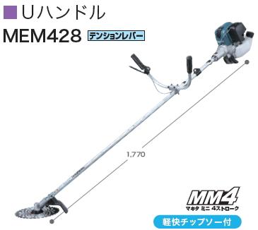 マキタ電動工具 エンジン刈払機 MEM428【Uハンドル/テンションレバー】【※個人様宅への配送時は追加送料確認事項あり】