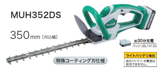 マキタ 14.4V充電式生垣バリカン【刈込幅350mm/特殊コーティング刃仕様】 MUH352DS(ライトバッテリーBL1413G専用)