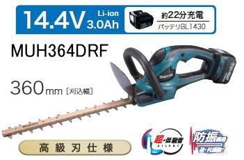 マキタ電動工具 14.4V充電式生垣バリカン【刈込幅360mm/高級刃仕様】 MUH364DRF