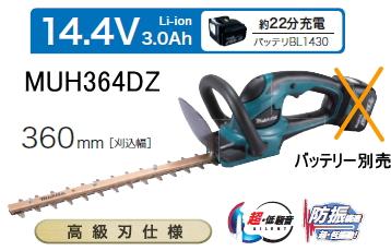 マキタ電動工具 14.4V充電式生垣バリカン【刈込幅360mm/高級刃仕様】 MUH364DZ(本体のみ)【バッテリー・充電器は別売】