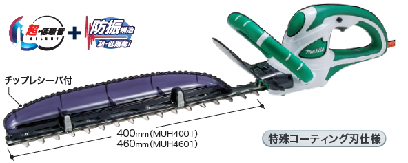 マキタ 生垣バリカン【刈込幅460mm/特殊コーティング刃仕様】 MUH4601