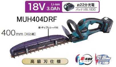 マキタ電動工具 18V充電式生垣バリカン【刈込幅400mm/高級刃仕様】 MUH404DRF