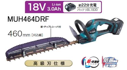 マキタ電動工具 18V充電式生垣バリカン【刈込幅460mm/高級刃仕様】 MUH464DRF【BL1830B×1個・充電器付】