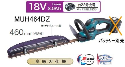 マキタ電動工具 18V充電式生垣バリカン【刈込幅460mm/高級刃仕様】 MUH464DZ(本体のみ)【バッテリー・充電器は別売】