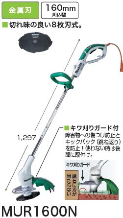 マキタ 草刈機(金属刃)【刈込幅160mm】 MUR1600N