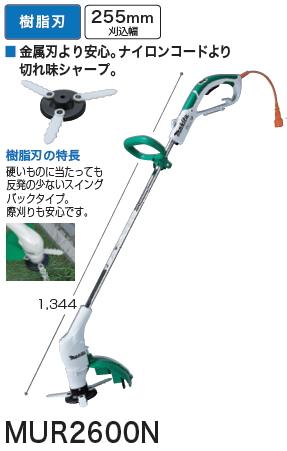 マキタ 草刈機(樹脂刃)【刈込幅255mm】 MUR2600N