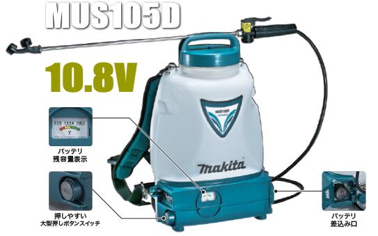 マキタ電動工具 10.8V充電式噴霧器 【タンク容量10L】 MUS105DW【バッテリー1個・充電器付】