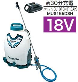 マキタ電動工具 18V充電式噴霧器【タンク容量15L】 MUS155DSH【バッテリーBL1815N×1個・充電器付】