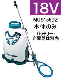 激安通販の マキタ電動工具 18V充電式噴霧器【タンク容量15L】 MUS155DZ(本体のみ)【バッテリー・充電器は別売】:ケンチクボーイ-ガーデニング・農業