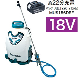 マキタ電動工具 18V充電式噴霧器【タンク容量15L】 MUS156DRF【バッテリーBL1830B×1個・充電器付】