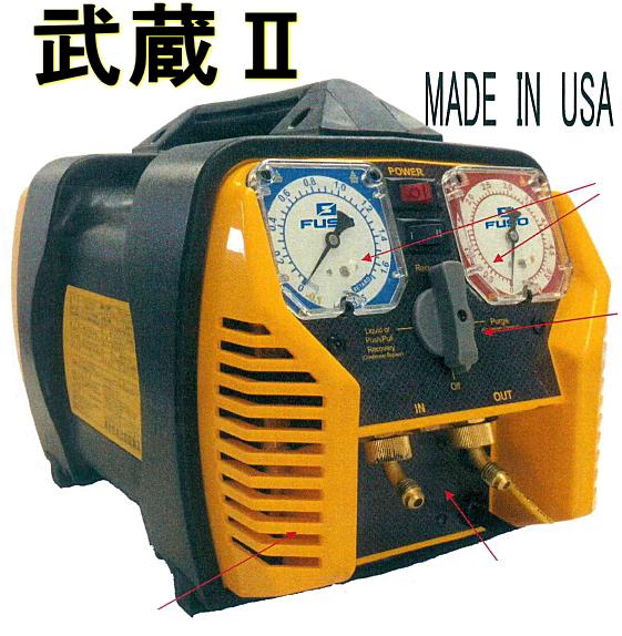 FUSO フロンガス回収機(フルオロカーボン回収装置) G5Twin-武蔵2(musashi2)