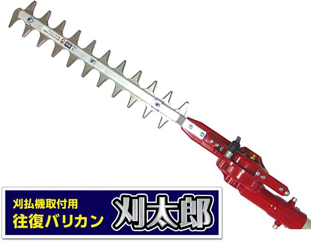 ニシガキ 刈払機取付用 刈太郎 500タイプ(刈幅400mm) N-834