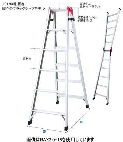 ハセガワ はしご兼用脚立 RAX2.0-12【天板高さ1.11m】