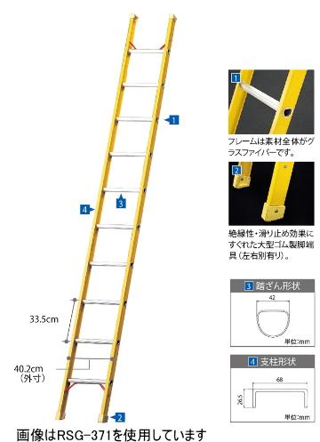 超大特価 ハセガワ 電気工事・電設作業用1連はしご FRP製 RSG-401(全長4.04m)【メーカー直送品のため便はご利用になれません。】【※個人宅お届けは運賃別途見積の場合がございます】:ケンチクボーイ-DIY・工具