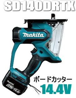 マキタ電動工具 14.4V充電式ボードカッター SD140DRTX【5.0Ahバッテリー2個付】