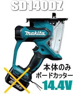 マキタ電動工具 14.4V充電式ボードカッター SD140DZ(本体のみ)【バッテリー・充電器は別売】