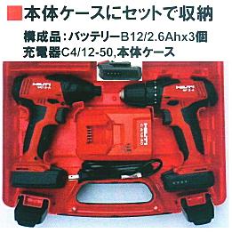 HILTI(ヒルティ) 10.8V充電コンビセット SID/SF2-AP3SET【本機×2・2.6Ahバッテリー×3個・充電器付】